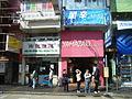HK Aberdeen 湖南街 Wu Nam Street Yamazaki Baking Shops.JPG