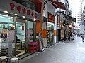 HK Central Gilman's Bazaar 機利文新街 shop 11 樂香園 Lok Heung Yuen 03.jpg