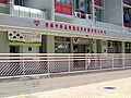 HK ChineseYMCA YsMensCentreForTheDeaf.JPG