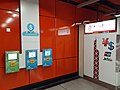 HK MTR 荃灣綫 Tsuen Wan Line Sham Shui Po District 荔枝角站 Lai Chi Kok Station concourse BOChina machine November 2019 SS2 09.jpg