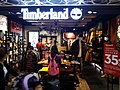 HK Sheung Shui 上水廣場 Landmark North shop Timberland Jan 2017 Lnv2.jpg