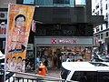 HK Sheung Wan 87 Wing Lok Street Teda Building Circle K shop HKFTU flag banner Wong Kwok Hing Aug-2012.JPG
