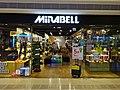 HK YL Yuen Long 元朗 形點 Yoho Mall shop Mirabell Nov-2015 DSC.JPG