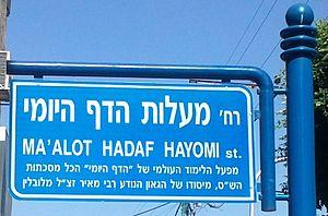 Daf Yomi - Hadaf Hayomi street in Bnei Brak
