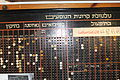 Haifa, Israel Railway Museum IMG 6234.JPG
