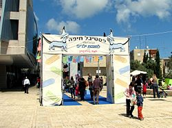 Haifa International Children's Theater Festival (2).JPG