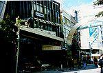 Hanshin-Awaji earthquake 1995 Tokyu Hands Sannomiya branch 001.jpg