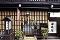 Hida Takayama restaurant (48519370162).jpg