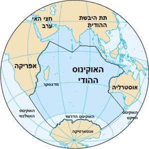 האוקיינוס ההודי