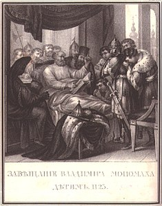 Instruction of Vladimir II Monomakh.jpeg