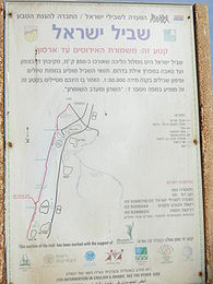 IsraelNationalTrail3400.JPG