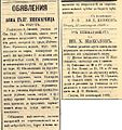Ivan Hadzhinikolov Bookstore Advertisment Novini Volume IV 1 October 1893.jpg