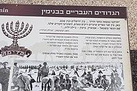 Jewish Legion in World War I Memorial IMG 3123.JPG
