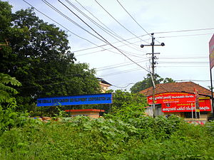 Kerala State Cashew Development Corporation Limited - KSCDC Headquarters(Cashew House) in Mundakkal, Kollam city