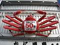 Kani Doraku 50 years DSCN2793 20120205.JPG