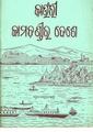 Kaunri Kamachandira dese.pdf
