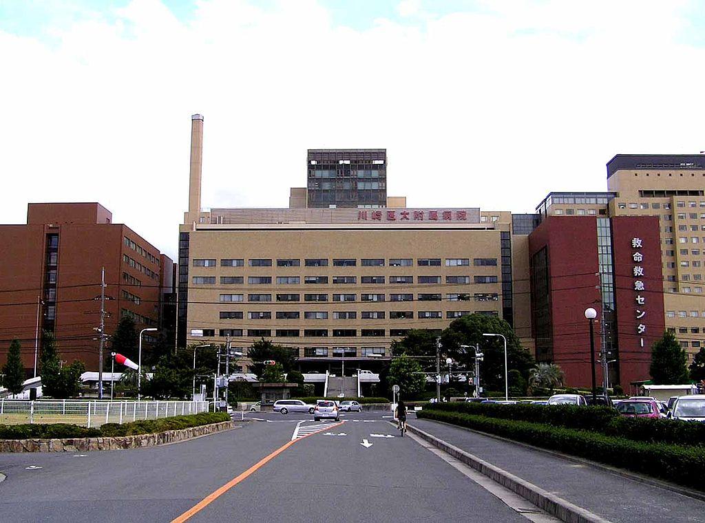 災害拠点病院川崎医科大学附属病院