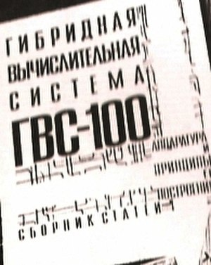 HRS-100 - The book GVS-100, Ed.IPU AN USSR, Moscow 1974, in Russian