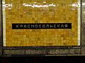 Krasnoselskaya (Красносельская) (5234706016).jpg