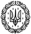 Krychevsky-Great State Emblem of Ukrainian Peoples Republic (1918).png
