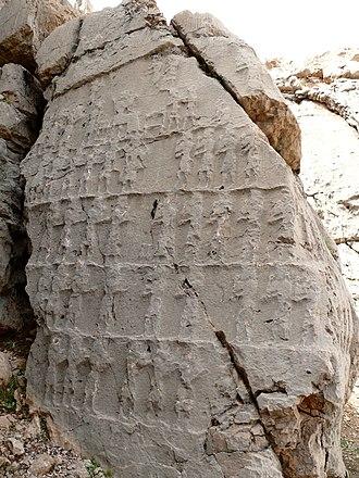 Kul-e Farah - Image: Kul e Farah I Vg