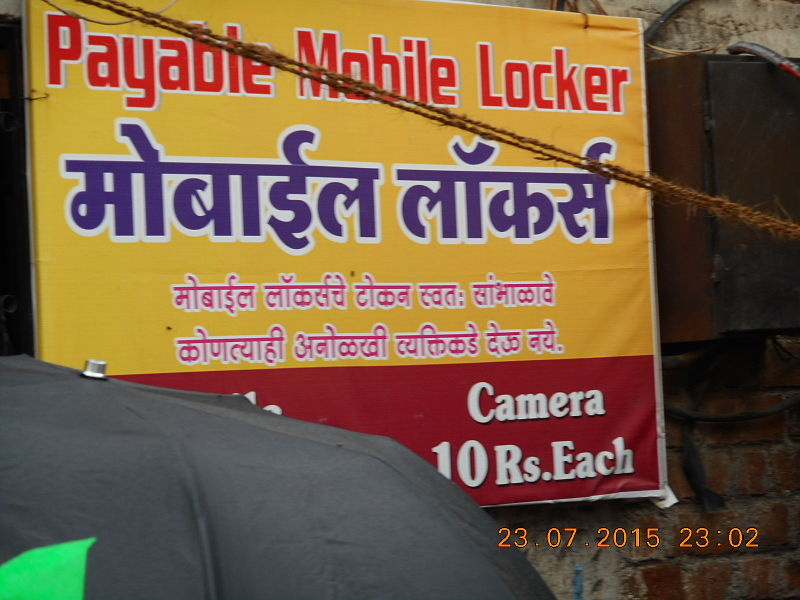 File:Kumbhmela Nashik 2015 - locker room for mobile phone, camera.JPG
