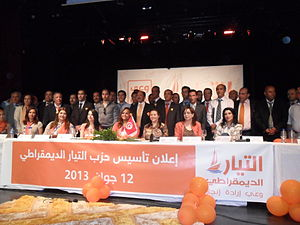 Democratic Current - Foundation ceremony on 12 June 2013