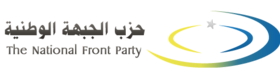 Libya National Front Party logo.png