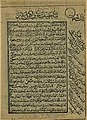 Lithographed Book by Mirza Yahya Modares Isfahani-1925AD-1343A.H. آقا ميرزا يحيي مدرس بيدآبادي- مراة المنصف.jpg