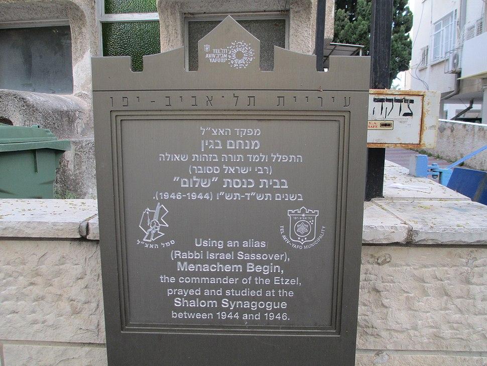 Memorial plaque to Menachem Begin, Tel Aviv