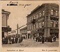 Miensk, Franciškanskaja-Zacharaŭskaja. Менск, Францішканская-Захараўская (1900).jpg
