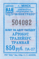 Minsk 850ticket conductor.png