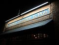 Mission Theater & Pub, Portland, Oregon 2012.jpg