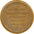 Moscow Agricultural Society Bronze Medal 1825 (reverse).png