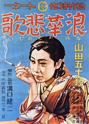 Osaka Elegy - 1936 Japanese movie poster featuring Isuzu Yamada
