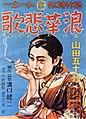 Naniwa erejii poster.jpg