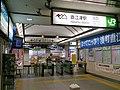 Naoetsu Station Kaisatsu Guchi.jpg