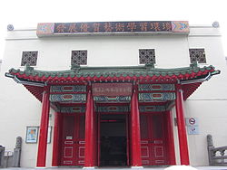 National Taiwan Arts Education Center.JPG