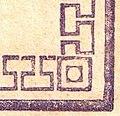 Netherlands 1873 2.5c postal card G7 z-1 detail lower right corner.jpg