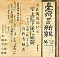 Newspaper extra of death of Emperor Taishō in Taiwan.jpg