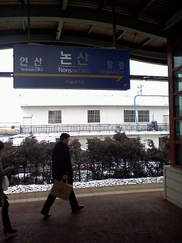 Nonsan station-station name bored.jpg