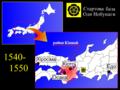 Oda Nobunaga - 1540-1550.png