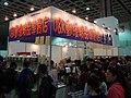 Oh!taku Kariya booth, Taipei International Comics & Animation Festival 20160211.jpg
