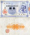 Old 1 Yen Bank of Japan silver convertible note.jpg
