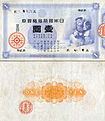 Old 1 Yen Bank of Japan silver convertible note.jpg