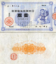 Old 1 Yen Bank of Japan silver convertible note