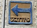 Old Jerusalem סיורובע Left.jpg