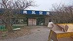 Old okushiri airport Terminal.jpg
