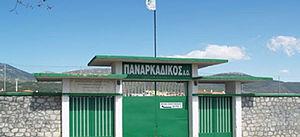Panarkadikos F.C. - Panarkadikos stadium entrance