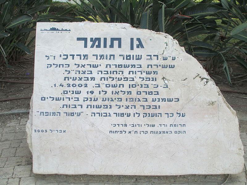 גן תומר בתל אביב
